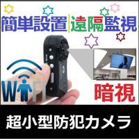 無線 遠隔監視できる超小型 ワイヤレス 防犯カメラ 監視カメラ 録画機不要、microSDで録画、モ...