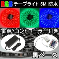 防水イルミネーションLEDテープライト5m コントローラ・電源付き ●12V汎用RGB LEDテープ...