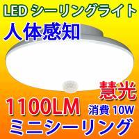 LEDシーリングライト 人感センサー付き 10W 小型 4.5畳以下用。引掛シーリングにワンタッチで...