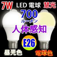 LED電球 E26 人感センサー付き 消費電力7W 500LM 電球色 昼光色選択  普通の電球と交...