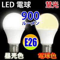 LED電球 E26 消費電力10W 昼光色 電球色 選択  【製品仕様】 口金:E26 電圧:100...