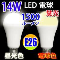 100W相当 LED電球 E26 電球色 昼光色 色選択  【製品仕様】 口金:E26 電圧:100...