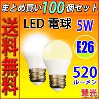 送料無料 100個セット LED電球 E26 電球色 昼光色 色選択 520LM※商品形状切り替わり...