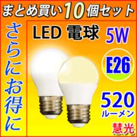 10個セット LED電球 E26 電球色 昼光色 色選択 520LM※商品形状切り替わり時期のため、...