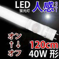 グロー式器具工事不要、人感センサー付き40W形 直管LED蛍光灯 特徴:赤外線センサーで人体の動きを...