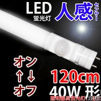 LED蛍光灯 40w形 人感センサー付き  特徴:  赤外線センサーで人体の動きを感知,人が近くつく...