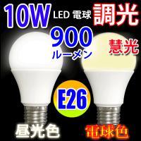 LED電球 E26 消費電力10W 900LM 電球色 昼光色選択調光器具対応なので、カラオケボック...