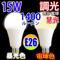 LED電球 E26 消費電力15W 1400LM 電球色 昼光色選択  調光器具対応なので、カラオケ...