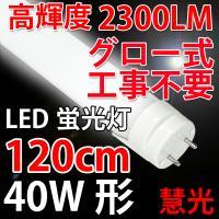 LED蛍光灯 40W形 直管 高輝度タイプ 2300LM ※使用上の注意  お使いの器具がグロースタ...