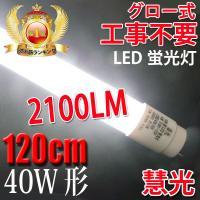 LED蛍光灯 40W形、グロー式器具なら、グローを外すだけ、工事不要 軽量 広角、省電力 全面樹脂カ...