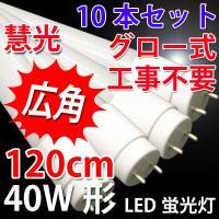 広角発光LED蛍光灯 40W形 10本セットになります。 グロー式器具なら、グローを外すだけ工事不要...