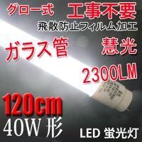 LED蛍光灯 40W形 直管、広角120cm グロー式工事不要 軽量 広角、省電力 全面樹脂カバーな...