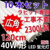 ラピッド器具専用LED蛍光灯 広角タイプ 10本セット ラピッド安定器器具にそのまま取り付け、工事不...
