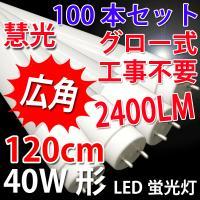 LED蛍光灯 40W型 100本セットになりますグロー式器具なら工事不要です、グロー球を外すだけです...