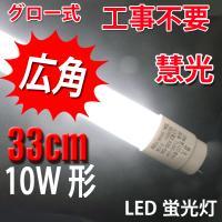 これはLED蛍光灯10W形 軽量 広角、省電力、グロー式器具工事不要です  湿気の多い場所や看板など...