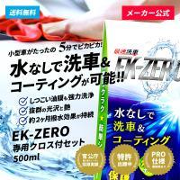 【メーカー公式】 EK-ZERO 500mlセット 専用クロス付 カーシャンプー ポリマーコーティング剤 撥水 艶出し 光沢 プロ仕様 水なし洗車