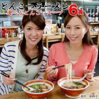 北部九州のとんこつラーメン 半生麺6食 スープ6種類のセットです。 ※レターケースに麺とスープだけを...