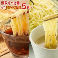 博多冷つけ麺(醤油・ごまだれ・塩やさい)から6食お選びいただけます。  ポスト投函専用商品です。  ...