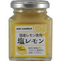 塩レモン 165g