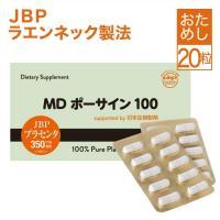 プラセンタ サプリメント【お試し】(送料無料!)  美容の現場から誕生した、純度100%の高濃度プラ...