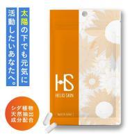 ヘリオケアモデル ヘリオスキン 60粒 シダ抽出物 飲む日焼け止め サプリ
