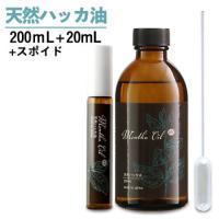 天然ハッカ油 日本製 200mL Mentha Oil 100 携帯用空スプレー10mL付き ハッカ油スプレー ミントオイル メンタオイル