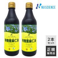 ニューサイエンス フラックスオイル 亜麻仁油 カナダ産 [オメガ3脂肪酸 フラックスオイル オーガニ...