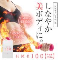HMB100 1袋 54g(300mg×180粒) [ HMB アミノ酸 国産 運動 サプリ]   ...