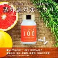 ニュートロックスサン 日焼け止め 紫外線対策 サプリ BLOCK100 (ブロック100) 30粒入...