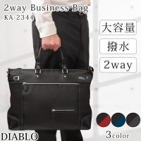 DIABLO KA-2344 ビジネスバッグ