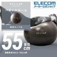 エレコム エクリアスポーツ バランスボール 55cm 耐荷重500kg 専用 ハンド ポンプ付き 空気入れ アンチバースト椅子 ダイエット器具 ブラック┃HCF-BB55BK