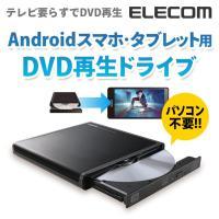 Android端末でDVDを再生できる、Android用DVDプレイヤー。テレビ・パソコンが無くても...