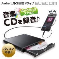 本製品は、Android端末に音楽CDを直接取り込めるAndroid用CD録音ドライブです。 音楽C...