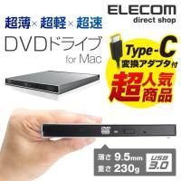 Mac用 ポータブル DVDドライブ 超薄型