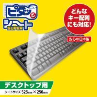 キーボードカバー キーボード保護 フリーカット ピタッとシート デスクトップ用┃PKU-FREE1 エレコム
