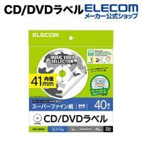 エレコムダイレクトショップ(直販)は2160円(税込)以上送料無料!┃  DVDメディア40枚分のラ...