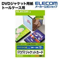 エレコムダイレクトショップ(直販)は2160円(税込)以上送料無料!┃  DVDケース10枚分のトー...