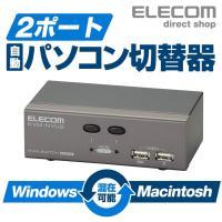 エレコムダイレクトショップ(直販)は2160円(税込)以上送料無料!┃  USB対応自動パソコン切り...