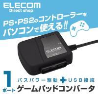 エレコムダイレクトショップ(直販)は2160円(税込)以上送料無料!┃  PS/PS2のゲームパッド...