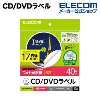 エレコムダイレクトショップ(直販)は2160円(税込)以上送料無料!┃  内径17mmタイプのCD/...