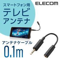 エレコム スマートフォン用 テレビアンテナケーブル ブラック 10cm┃MPA-35AT01BK