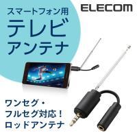エレコム スマートフォン用テレビアンテナ(ロッドアンテナ) ブラック┃MPA-35ATRBK