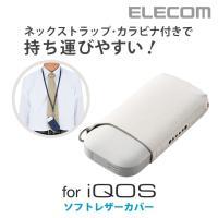 """煙が出ない革新的タバコ「加熱式タバコ」""""iQOS(アイコス)""""をスマートに持ち運ぶ。 ネックストラッ..."""