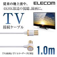 従来の地上波放送、4K8K放送の視聴、録画に最適。コンパクトコネクタと柔らかスリムケーブルで配線にも...