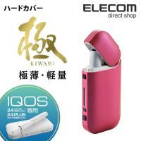 極薄・軽量の極み設計。 IQOSをキズや汚れから守るポリカーボネート製のスリムなハードカバー。 IQ...