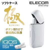 IQOSをキズや汚れから守る、強じんでしなやかなTPU(熱可塑性ポリウレタン)素材を使用したIQOS...
