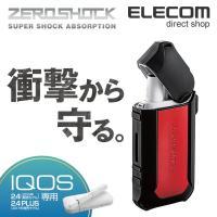 衝撃や外圧からIQOSをしっかり守る、IQOS用ZEROSHOCKケース。 IQOS用ZEROSHO...