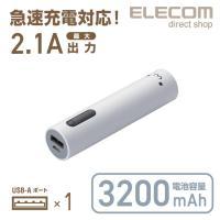 モバイルバッテリー コンパクト 3200mAh 2.1A出力 1ポート ホワイトフェイス ホワイトフェイス┃DE-M04L-3200WF アウトレット エレコム わけあり 在庫処分
