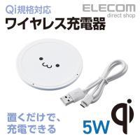 Qi規格対応 ワイヤレス充電器 iPhoneX/8/8Plus Galaxy S9/S8対応 5W ホワイトフェイス┃W-QA03WF アウトレット エレコム わけあり 在庫処分