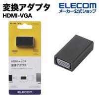 HDMIをVGAに変換できる。外部電源不要でHDMI端子から出力されたデジタル映像をVGA端子搭載の...